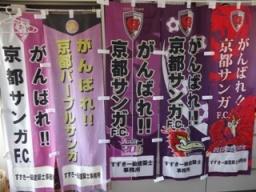 すずき一級建築士事務所も京都サンガF.C.を応援しています。